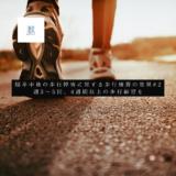 脳卒中後の歩行障害に対する歩行練習の効果#2 【週3〜5回、4週間以上が望ましい】