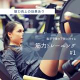 脳卒中後の下肢に対する筋力トレーニング#1 【筋トレは筋力向上に効果あり】