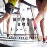 脳卒中後の歩行障害に対する高強度トレーニングの効果#1【選べるなら低強度<高強度】