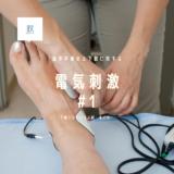 脳卒中後の上下肢に対する電気刺激#1【下肢にはいいけど肘・手には…】