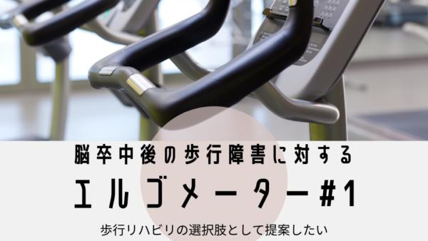 脳卒中後の歩行障害に対するエルゴメーター#1【歩行能力を向上させるエビデンス】