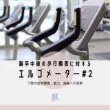 脳卒中後の歩行障害に対するエルゴメーター#2【運動機能、筋力、痙縮へ効果あり】