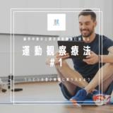 脳卒中後の上肢の運動障害に対する運動観察療法の効果#1【ホームエクササイズとしても有効】