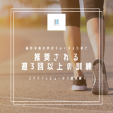 脳卒中後の歩行をよくするために推奨される週3回以上の訓練