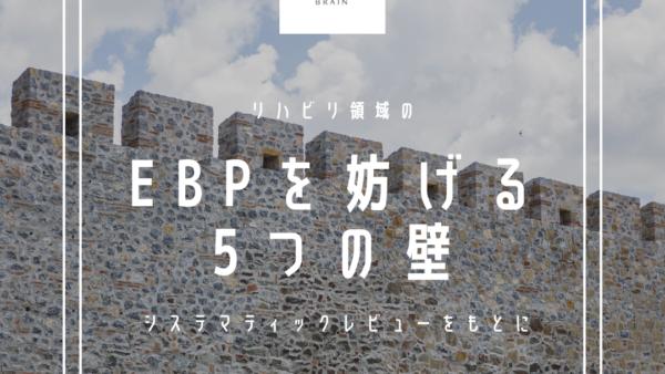リハビリ領域のEBP発展を妨げる5つの壁