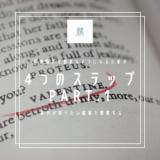 英語論文を読めるようになるための4つのステップ Part.1