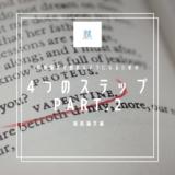 英語論文を読めるようになるための4つのステップ Part.2 〜総説論文編〜