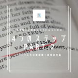英語論文を読めるようになるための4つのステップ Part.2 〜ランダム化比較試験と観察研究編〜