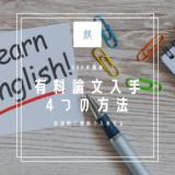 有料の英語論文を無料で入手する4つの方法