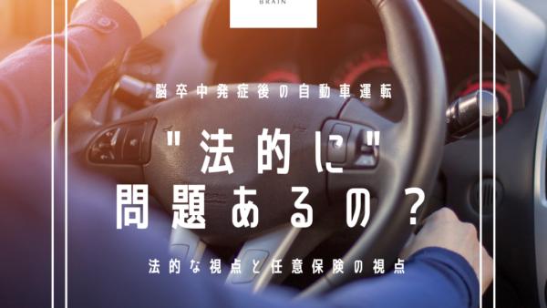 """脳卒中発症後の自動車運転は """"法的"""" に問題あるの?"""