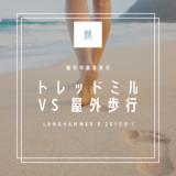トレッドミル vs 屋外歩行のエビデンス〜Langhammer B 2010から〜