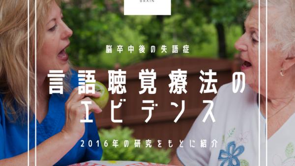 脳卒中後の失語症への言語聴覚療法のエビデンス