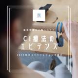 脳卒中リハビリのCI療法のエビデンスを紹介〜2015年のコクランレビュー〜