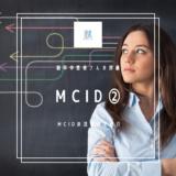 脳卒中後の歩行速度のMCIDについて簡単に解説 Part.2 〜MCIDの注意点〜