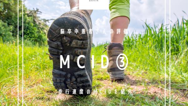 脳卒中後の歩行速度のMCIDについて簡単に解説 Part.3 〜歩行速度のMCID〜