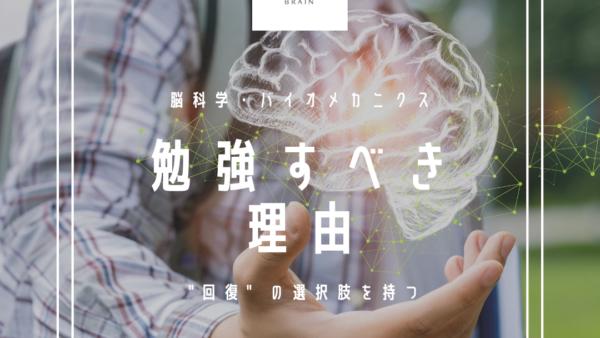脳卒中リハビリにおける脳科学・バイオメカニクスの大事さ