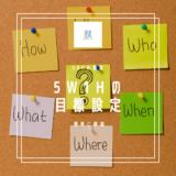 5W1Hの目標設定について簡単に解説