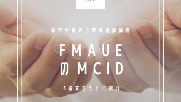 脳卒中リハビリの評価で使われるFMAUEのMCID