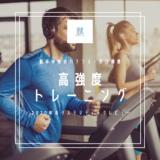 脳卒中後の高強度トレーニング〜2020年のシステマティックレビュー〜