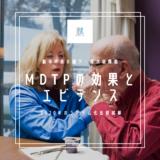 脳卒中後の嚥下障害に対するMDTPの効果とエビデンス