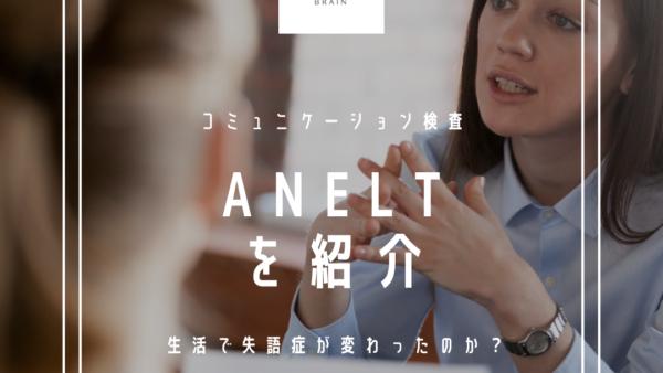 日常生活でのコミュニケーション評価:ANELTを紹介