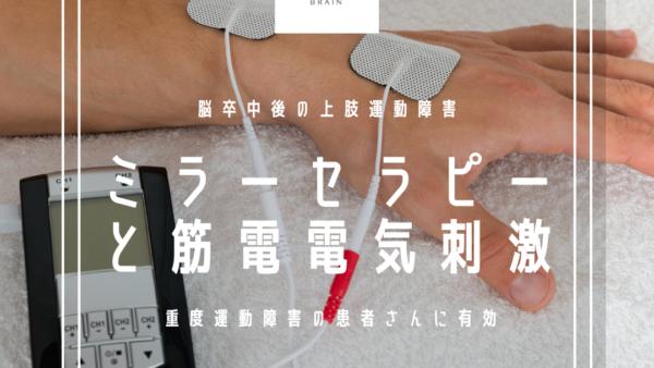 上肢のミラーセラピーに筋電トリガー式電気刺激を加えるとどうなる?