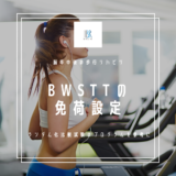 BWSTT+電気刺激を使った脳卒中後のリハビリプログラム