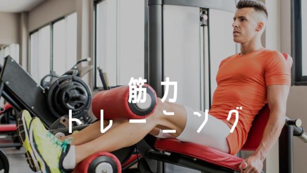 【2021年版】脳卒中リハビリにおける筋力トレーニングとは?【当事者の方にもわかるように効果と注意点を解説】