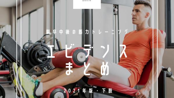脳卒中リハビリにおける下肢の筋力トレーニングの効果【2021年版】
