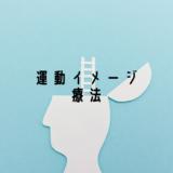 【2021年版】脳卒中リハビリにおける運動イメージ療法とは?【当事者の方にもわかるように効果と注意点を解説】